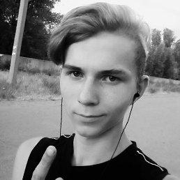 Никита, 17 лет, Балаково