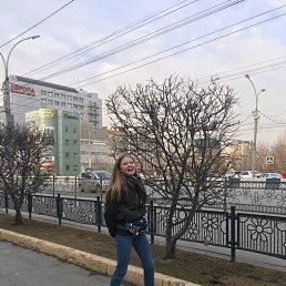 Ярославна, 17 лет, Новосибирск