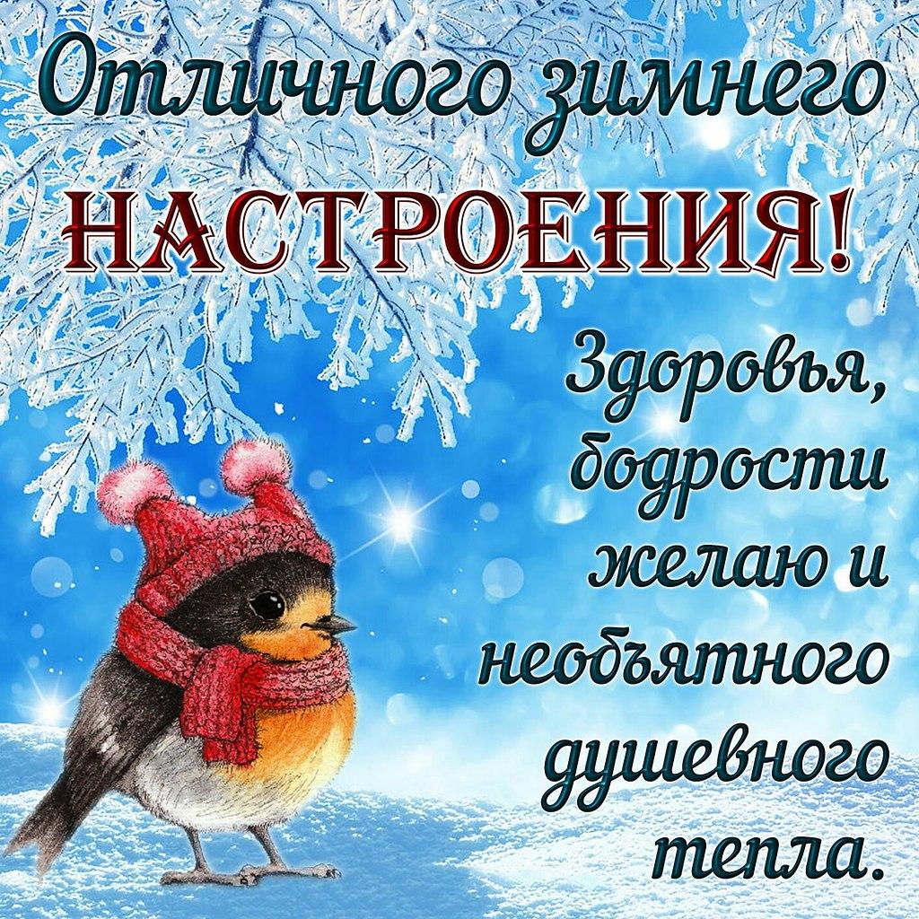Открытки с добрыми пожеланиями друзьям с зимним мотивом