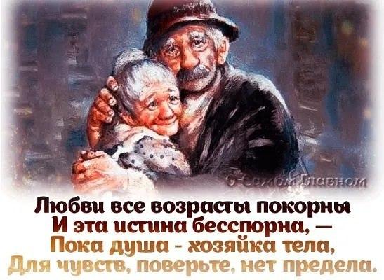Любви все возрасты покорны картинки со словами