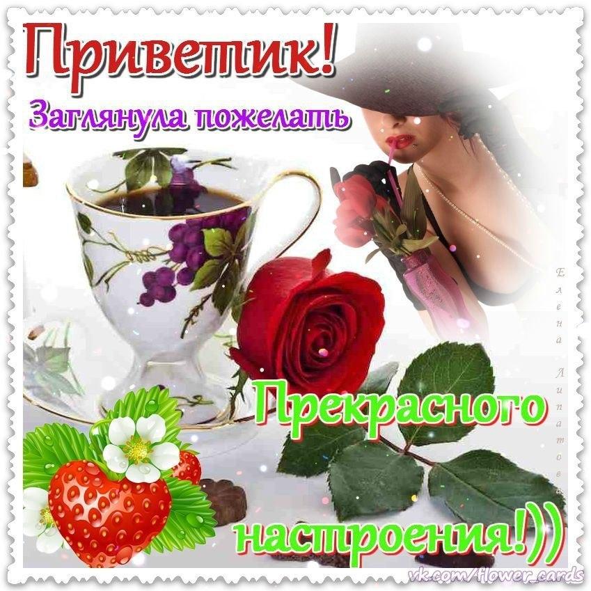 Открытка приветик хорошего дня и отличного настроения мужчине