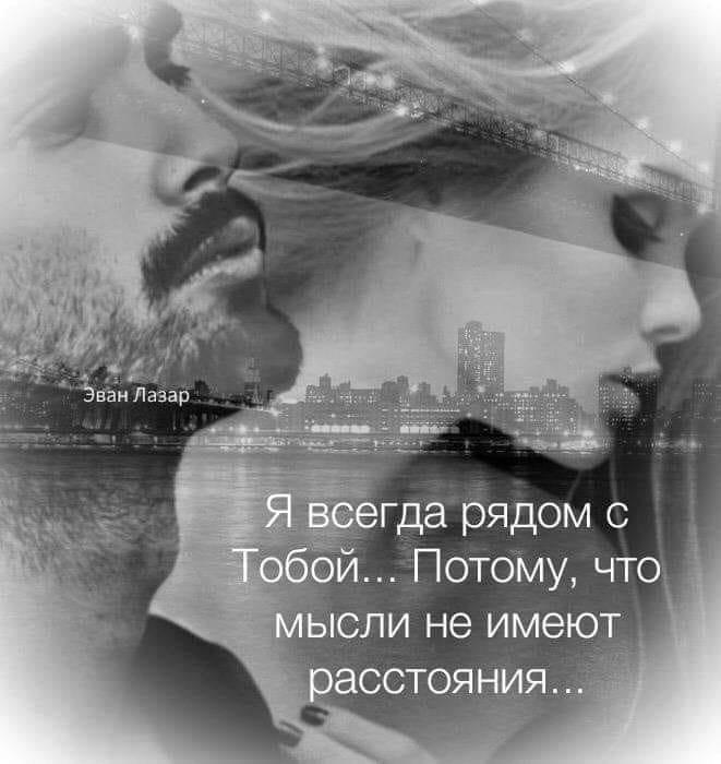 картинки если ты далеко я всегда буду рядом с тобой