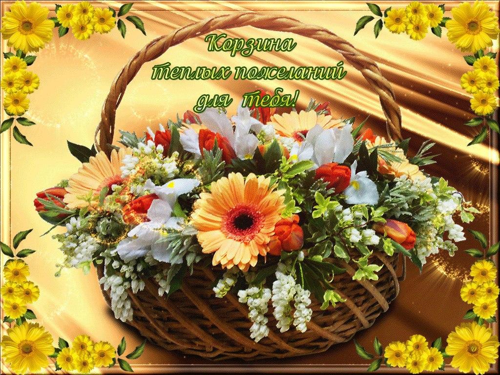 когда вас открытки красивые букеты цветов с пожеланиями игрок продлил