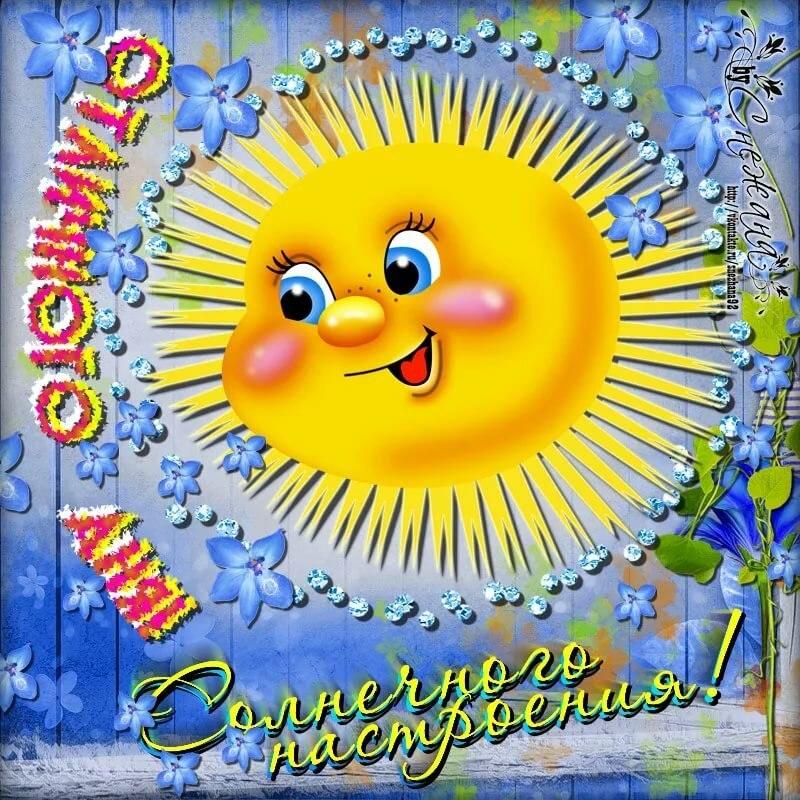 открытки добрый днем солнышко поделиться