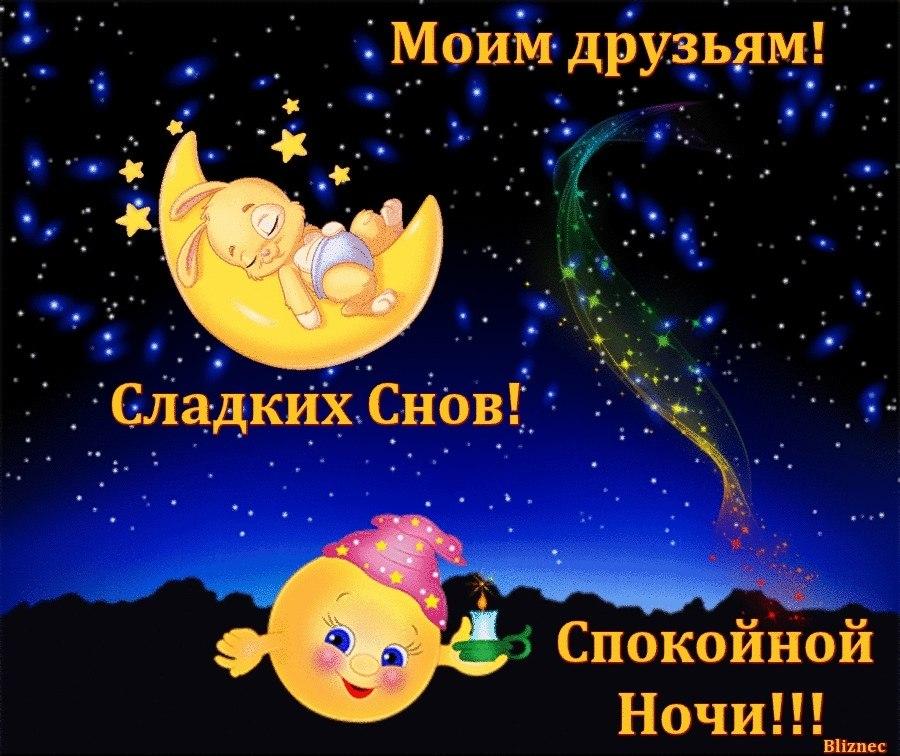 Прикольные открытки с пожеланием спокойной ночи и хороших снов, рамки