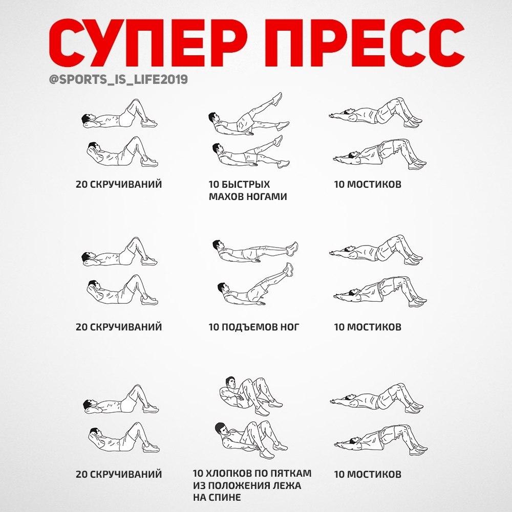 упражнения для пресса в картинках для домашних