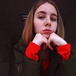Диана, 16 лет, Курган