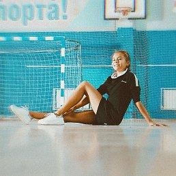 Настя, 17 лет, Ульяновск