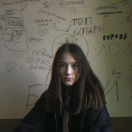 Лера, 20 лет, Екатеринбург