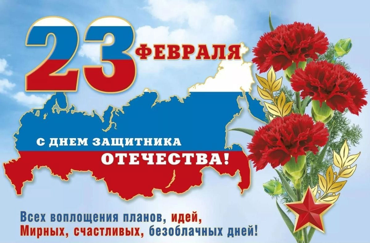 поздравления с 23 февраля главе города