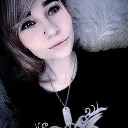Эмилия, 17 лет, Арсеньев