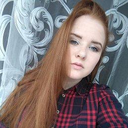Марина, Киров, 20 лет