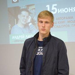 Данила, 20 лет, Киров