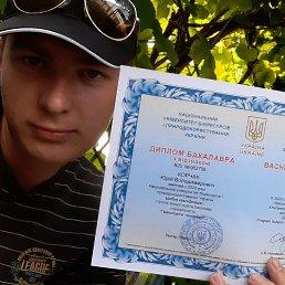 Юрий, 23 года, Ирпень