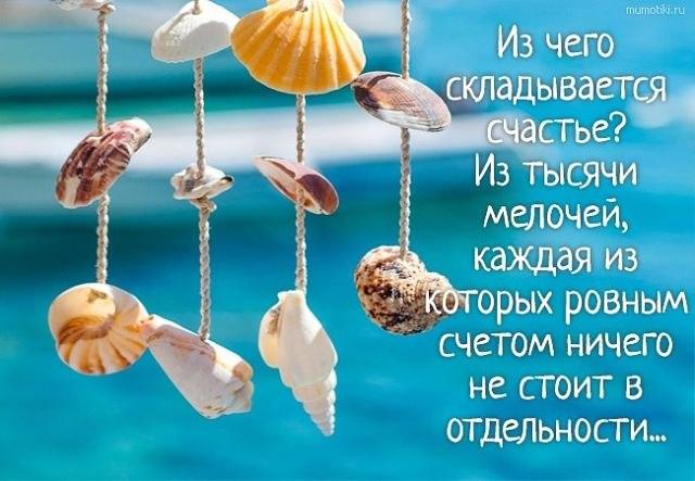 И чертово одиночество будет разъедать твою душу, до тех пор, пока не встретишь ты того, с кем можно ...
