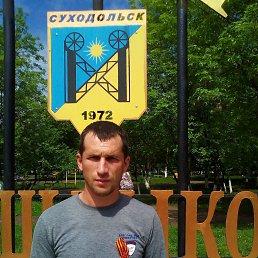 Борис, 34 года, Краснодон