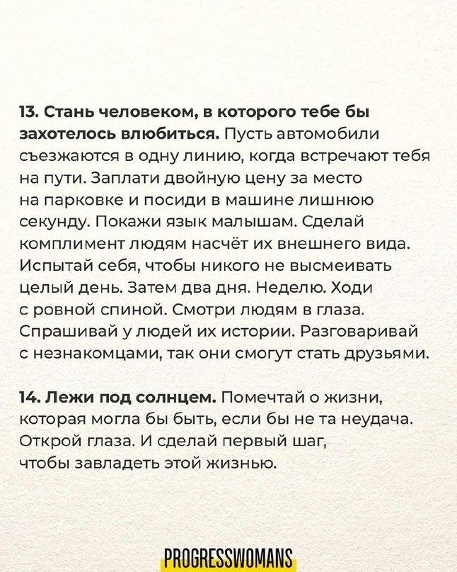14 советов для тех, кто хочет стать лучше - 6