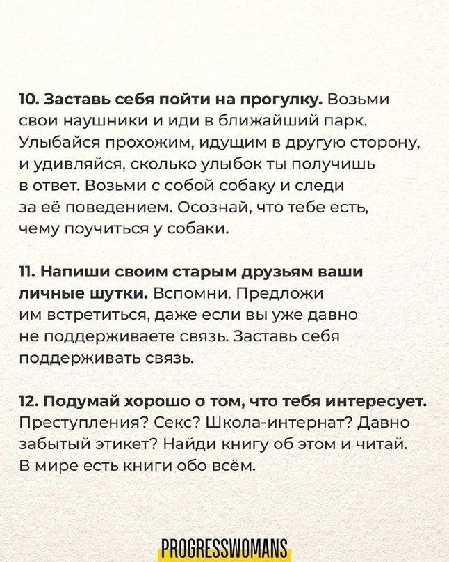 14 советов для тех, кто хочет стать лучше - 5