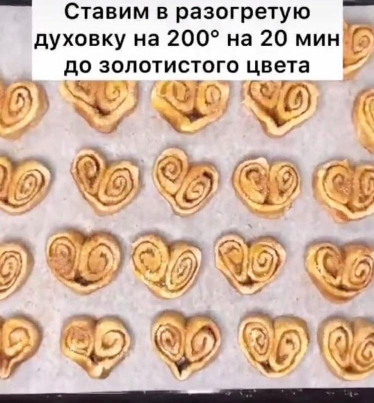 Слоёные ушки с корицей - 10