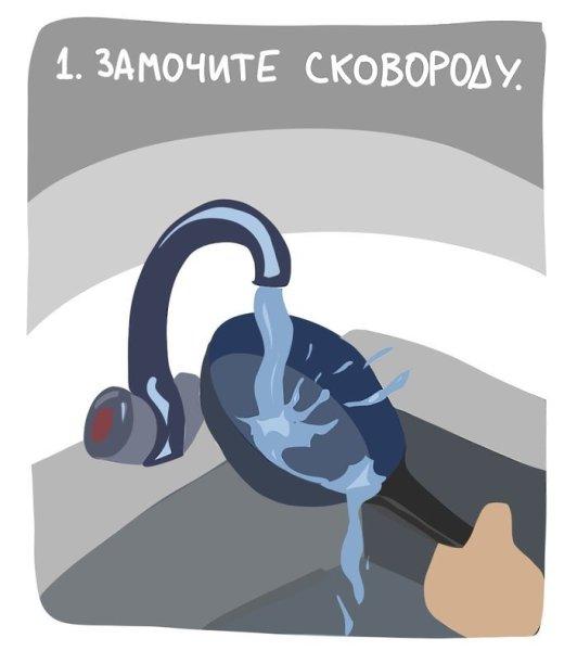Ура! Наконец найден способ вымыть сковороду без лишней мороки.Автор: kazaksme