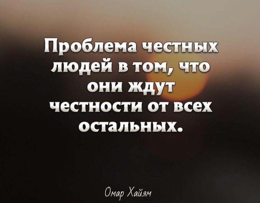 Проблема с честными людьми в том, — замечает Ави, — что они ждут честности от всех остальных.