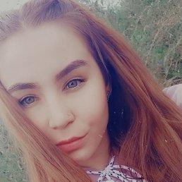 Гуськова, 17 лет, Тула