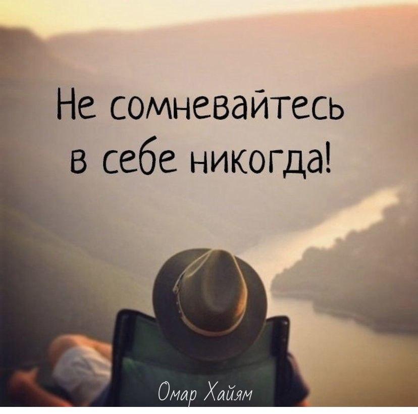 Не сомневайся в себе никогда