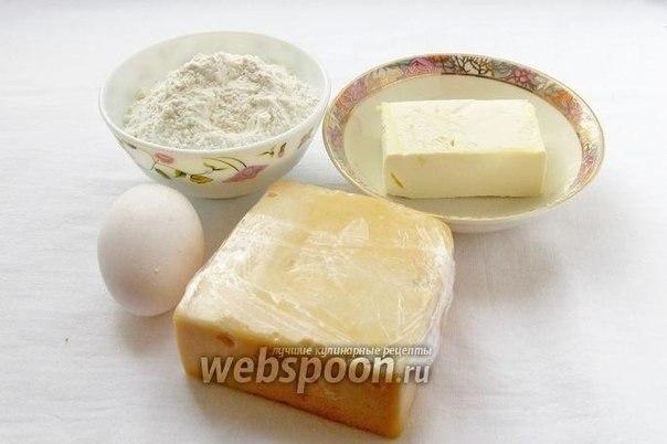 Сырные крекеры.Ингредиенты:Масло сливочное 100 гМука пшеничная 100 гСыр твёрдый 100 гЯйца куриные 1 ... - 2