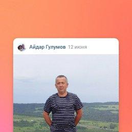 гога, 45 лет, Уфа