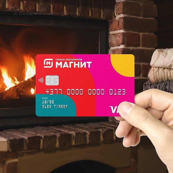 Закупаетесь в сети магазинов «Магнит»? Оформляйте дебетовую карту Tinkoff Магнит! Вот в чём её ...
