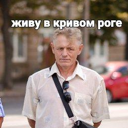 Никалай, 49 лет, Кривой Рог