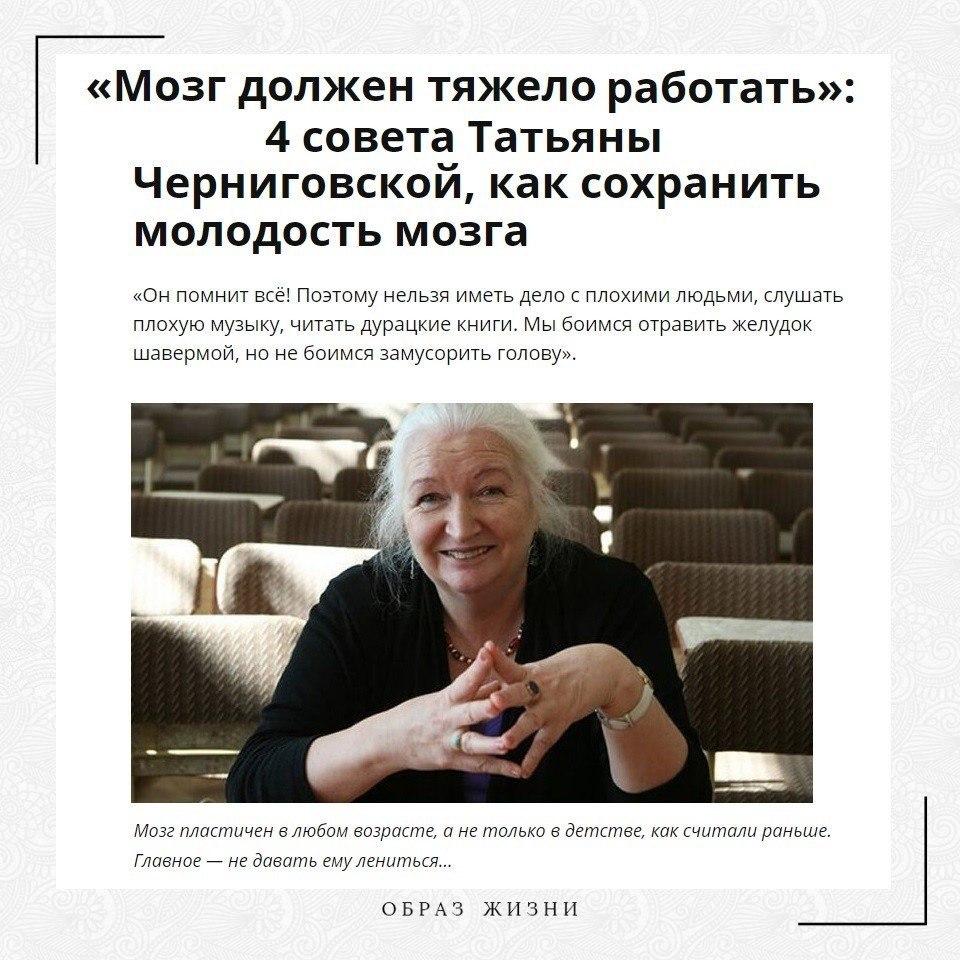 Лучше, легче и интереснее, чем Татьяна Владимировна Черниговская никто не расскажет, как мозгу ...