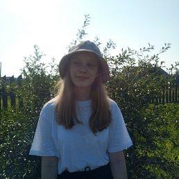 Алиса, 17 лет, Пермь