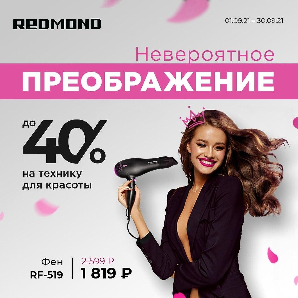 Кто прекрасней всех на свете? Конечно же, вы! Дарим скидки до 40% на товары для вашей красоты! ...