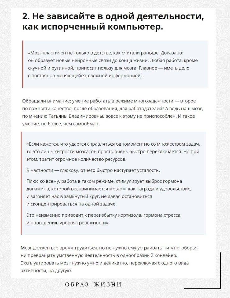 Лучше, легче и интереснее, чем Татьяна Владимировна Черниговская никто не расскажет, как мозгу ... - 5