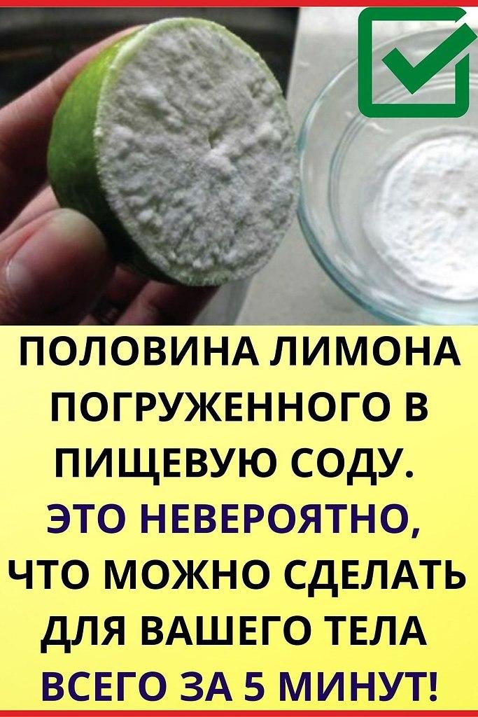Это не шутка!! Половина лимона погруженного в пищевую соду. Это невероятно, что можно сделать для ...