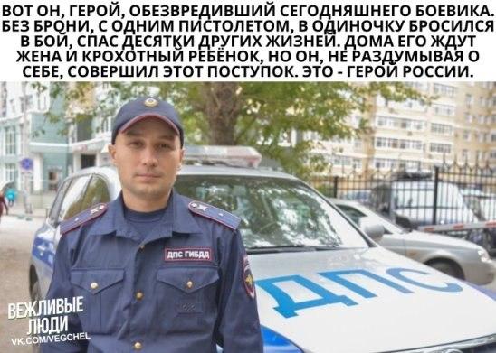 Обезвредил стрелявшего в Пермском университете