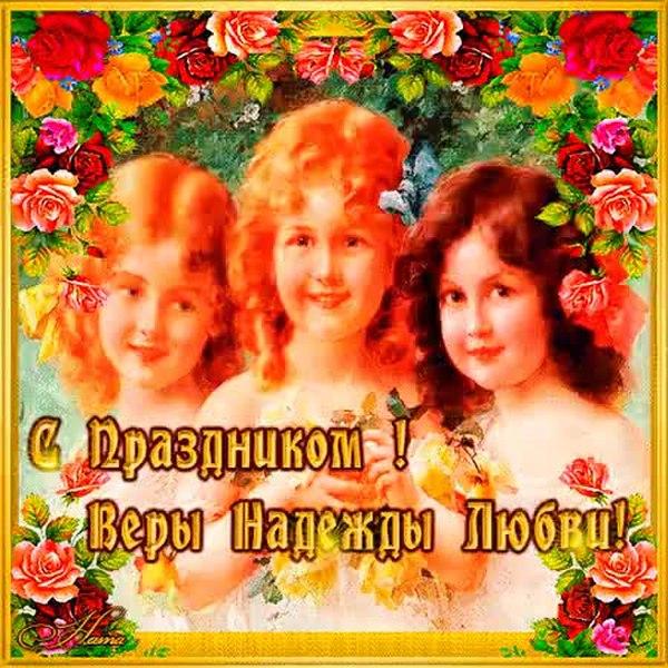 с днем веры надежды и любви открытки мерцающие дачников